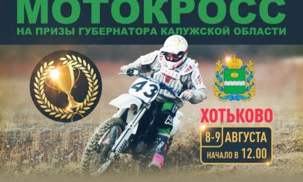 В селе Хотьково Думиничского района Калужской области прошёл мотокросс